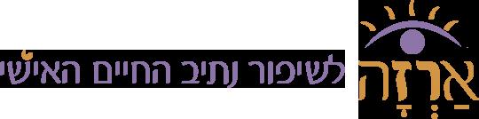 ארזה מאור ניצן - לוגו